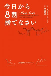 MAKE SPACE JAPANESE Cover